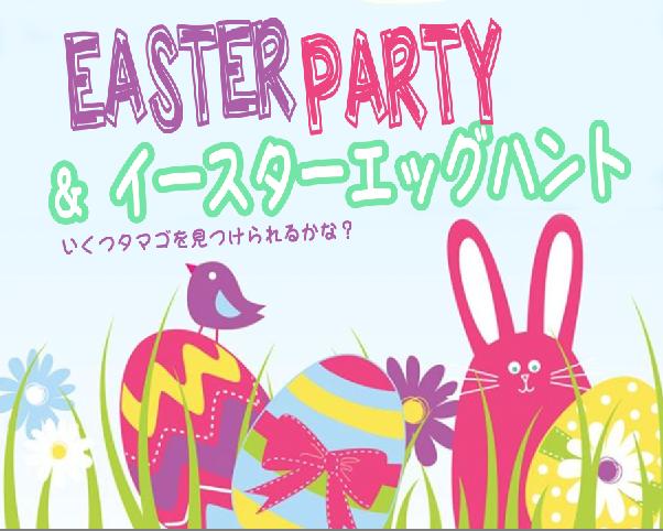 イースターイベントありがとうございました!